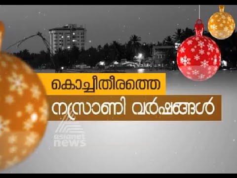 History of Kochi town |Writer P.F. Mathews  കൊച്ചി തീരത്തെ നസ്രാണി വര്ഷങ്ങള്  | Special Programme