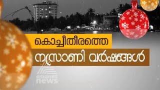 History of Kochi town Christmas Special Program