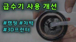 갬핑/차박 물통과 자동 급수기 - 단점 …