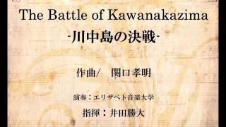 【吹奏楽/オリジナル】 The Battle of Kawanakazima  川中島の決戦 (関口孝明)