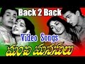 Manchi Manasulu Movie Back 2 Back Video Songs - Nageswara Rao, Savitri - Volga Video