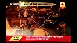 रक्तरंजित: भारत में कैसे आया बाबर?जानिए पानीपत के पहले युद्ध की पूरी कहानी | ABP News Hindi