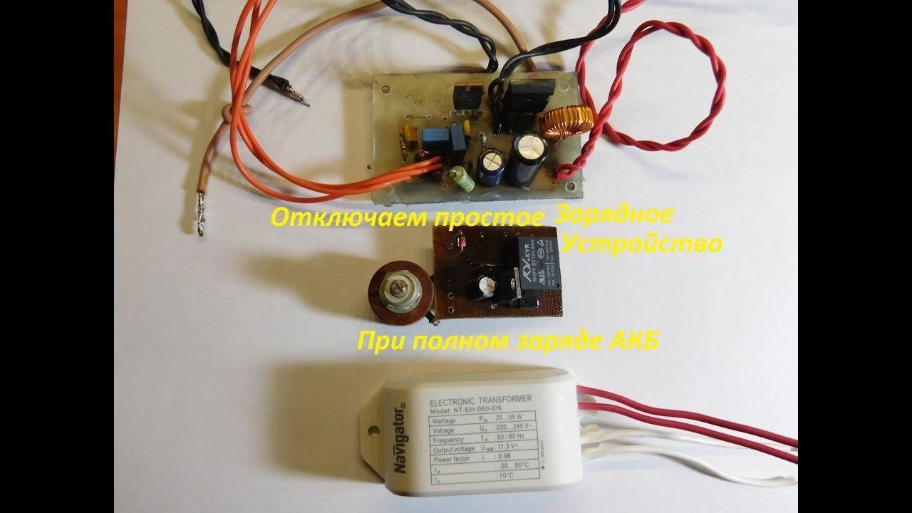 схема автомата отключения зарядного устройства