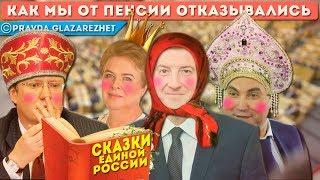 Как депутаты Единой России от пенсии отказывались и детские пособия повышали | Pravda GlazaRezhet