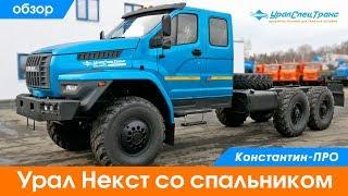 Обзор Урал Некст со спальником.