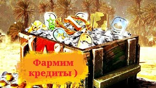 World of tanks Blitz. Фармим кредиты.! ... Стрим 112
