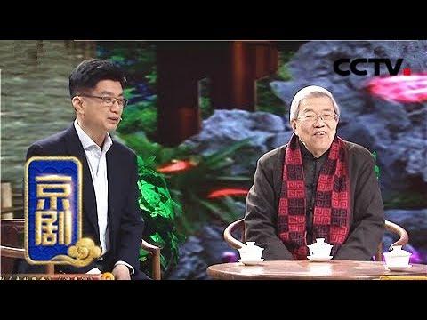 京剧《击鼓骂曹》《洪羊洞》(访谈)来自 《CCTV空中剧院》 20190330 | CCTV戏曲