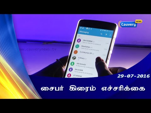Beware of cyber crimes   Cauvery News