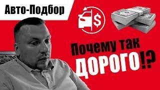 #Подбор UA. Классификация рынка. Сегменты рынка и цены на подержанные авто в Украине.