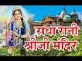 Full Documentary On Radhe Rani Shri Ji Mandir Barsana   बरसाने का राधे रानी श्रीजी मंदिर video