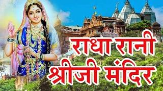 Full Documentary On Radhe Rani Shri ji Mandir Barsana | बरसाने का राधे रानी श्रीजी मंदिर