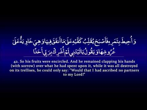 Surah Kahf | Muhammad Siddiq al Minshawi سورة الكهف | محمد صديق المنشاوي