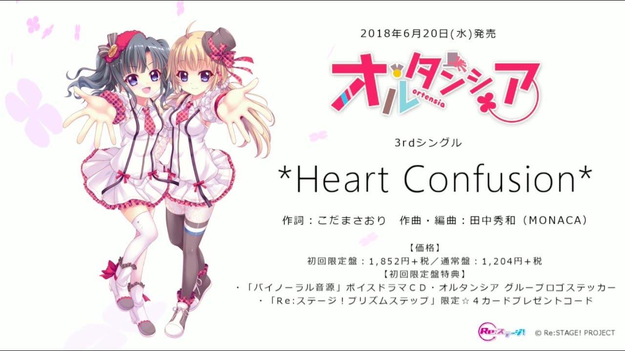re ステージ 6月20日発売3rdシングル heart confusion