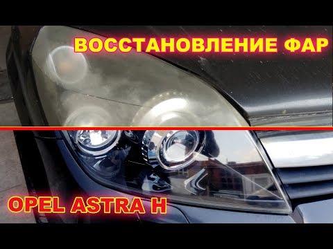 Как отполировать и восстановить фары на Opel Astra H