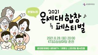[춘천문화재단] 2021 온세대합창페스티벌 - 온빛누리…