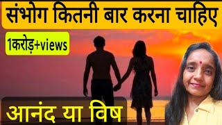 संभोग कितनी बार करना चाहिए  Sambhog Kitni Baar Karna Chahiye