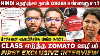 TWEET-ஐ DELETE பண்ண சொன்ன ZOMATO நிறுவனம்., - Vikash Sargunam | Kanimozhi | Reject Zomato | Food App