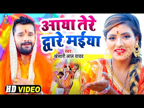 आया तेरे द्वारे मईया Aaya Main Tere Dwar Maiya | Khesari lal | Superhit  Navratri Song 2017
