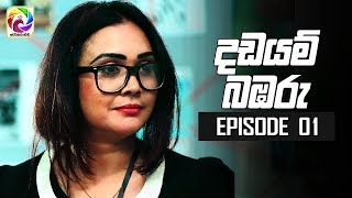 "Dadayam babaru Episode 01  || "" දඩයම් බඹරු "" | සතියේ දිනවල රාත්රී 9.30 ට . . . Thumbnail"