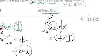 함백고 확률과통계 (11차시)연속확률변수와 확률분포_2