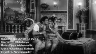 Rajakota Rahasyam Songs - Nanu Maruvani Doravani Telusu - NTR, Devika