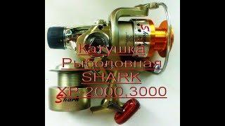Катушка Рыболовная SHARK XP-2000,3000 (легкий обзор)