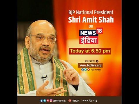 Shri Amit Shah Interview on News18 India #ShahAtNews18