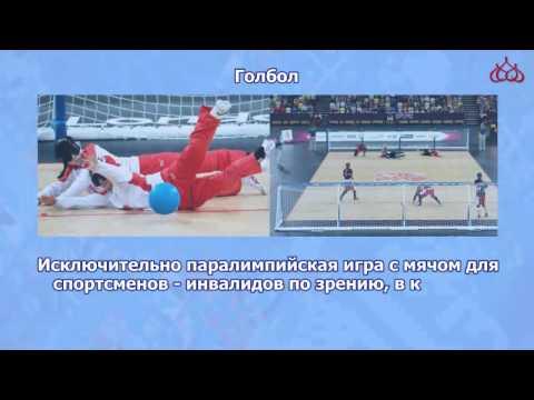 Фильм 3 из 4: Паралимпийские Игры
