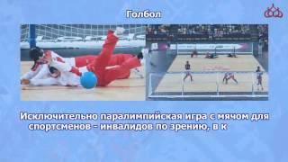 """Фильм 3 из 4: """"Паралимпийские Игры"""""""