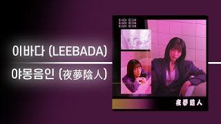 힙한 음악을 찾고 있다면? 구독, 좋아요 부탁드려요! ◆ contact : hipmi1111@gmail.com 이바다 - [black ocean] 2. 야몽음인 (夜夢陰人) released in 2018.08.22 lyrics by composed 이바다, kl...