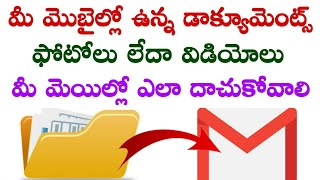 How to save documents photos and videos in email telugu