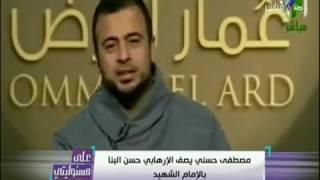 فيديو..موسى يهاجم مصطفى حسني بعد وصفه حسن البنا بـ
