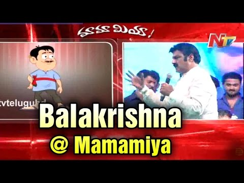 Mama Comedy with Balakrishna - Mamamiya | NTV