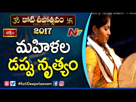 Women Dappu Dance Performance @ 7th Day Bhakthi TV #KotiDeepotsavam 2017 || Vijayawada