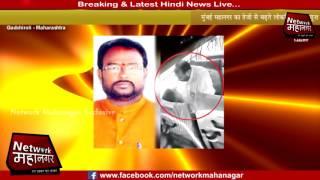 Ravindra Bawanthade (BJP) Leader Filmed Kissing in Bus..