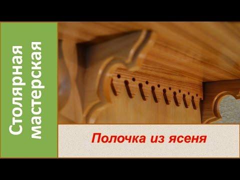 Полка из дерева своими руками.  Деревянная полка. / Homemade wooden shelf.