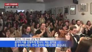 스페인 사람들의 '정열적인' 한국 사랑 / YTN