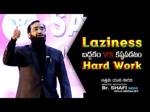 Laziness బద్దకం Vs కష్టపడటం Hard Work