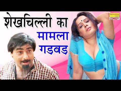 Shekh Chilli Ka Mamla Gadbad | शेख...