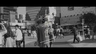 2018年11月14日(水)リリース 新羅慎二 Mini Album「夢の向こう側のレ...
