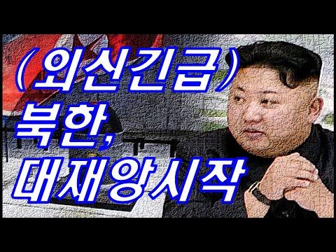 (외신긴급) 북한지진발생,김정은 대재앙시작