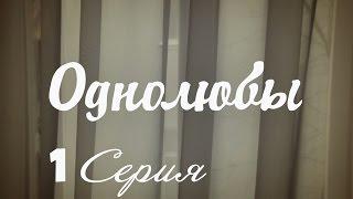 Однолюбы (сериал) - Однолюбы 1 серия HD - Русская мелодрама 2016