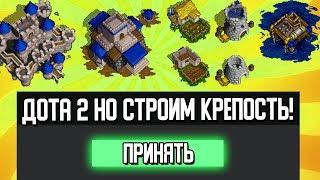 ДОТА 2, НО СТРОИМ КРЕПОСТЬ!