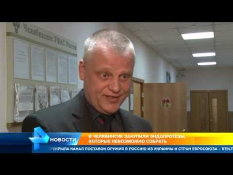 В Челябинске закупили эндопротезы, которые невозможно собрать