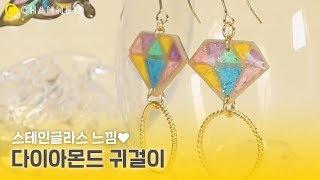 [DIY] 스테인글라스 느낌! 레진으로 다이아몬드 귀걸…
