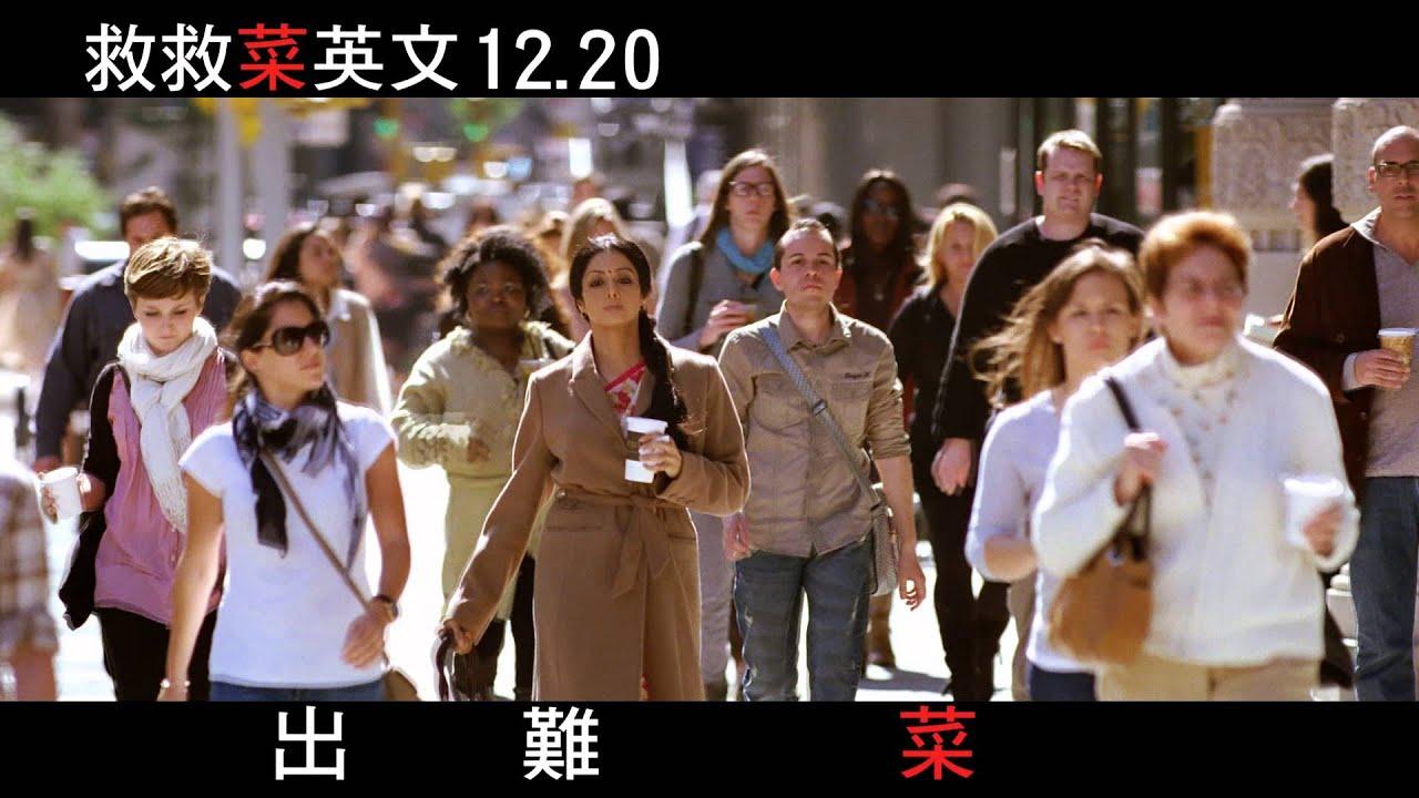 電影救救菜英文★落漆篇-12/20上映 - YouTube