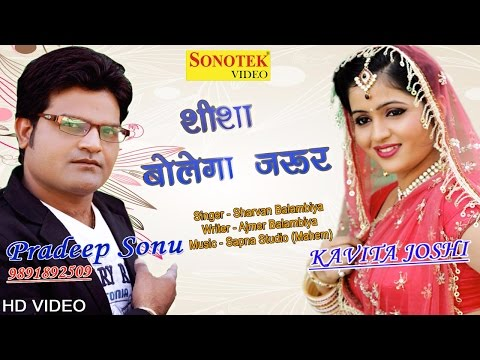 Sheesha Sharvan|  Balambiya | Pradeep Sonu, Kavita Joshi | Haryanvi Song