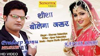 Sheesha | Sharvan Balambiya | Pradeep Sonu, Kavita Joshi | Haryanvi Song | Sonotek
