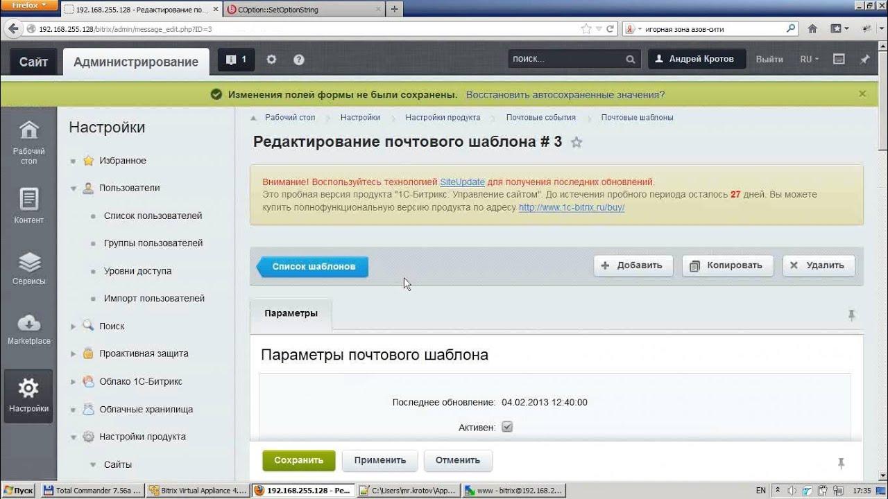 Почтовая система битрикс сертификат по 1с битрикс