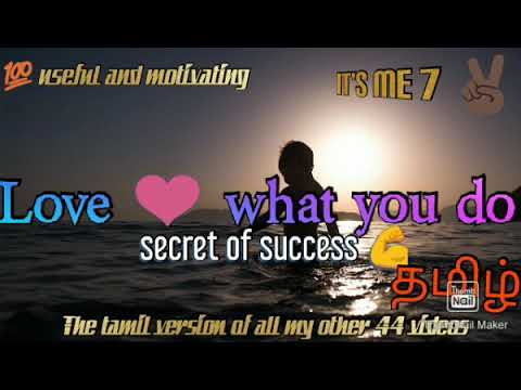 Love What You Do N Secret Of Success Tamil The Tamil Version Of Previous 44 Videos It S Me7 Youtube